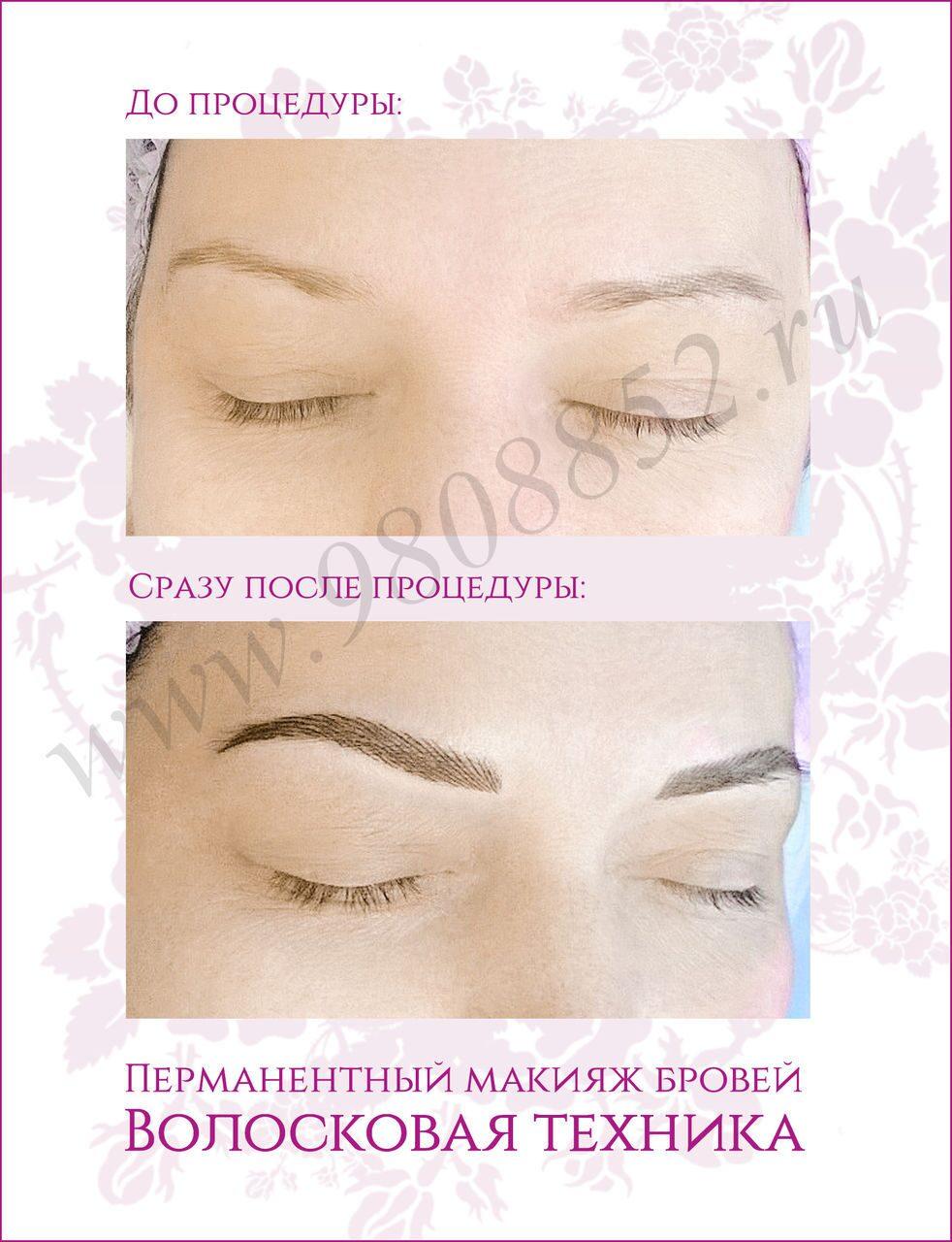 Перманентный макияж бровей метод волосковый метод