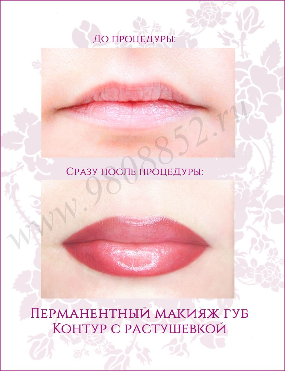Перманентный макияж губ с растушевкой отзывы