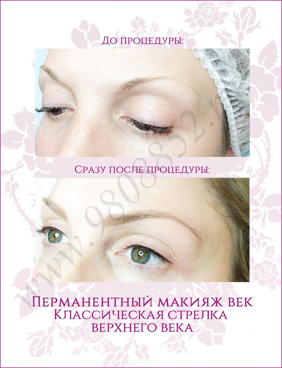Перманентный макияж Татуаж бровей глаз губ СПБ  VK