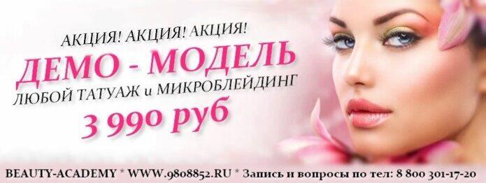 tatuazh_deshevo.jpg