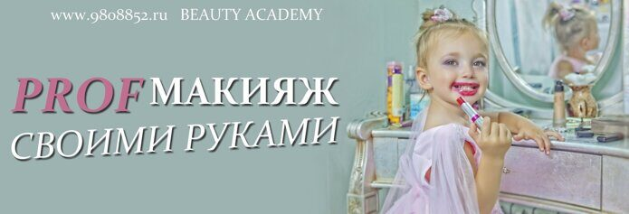 makiyazh_svoimi_rukami_obucheniye.jpg