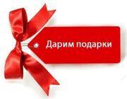 Подарки для учеников