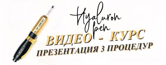 hyaluron_pen_video-kurs_obucheniya.jpg