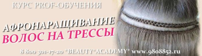 kursy_narashchivaniya_volos_v_sankt-peterburge_afronarashchivaniye_ioi_prishivaniye_tressa_akademiya_krasoty_www9808852ru.jpg
