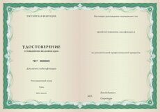 udostovereniye_o_povyshenii_kvalifikatsii.jpg