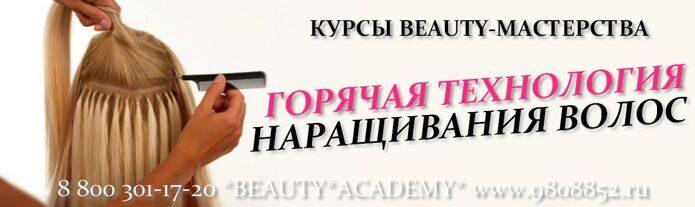 kursy_po_narashchivaniyu_volos_v_spb_goryacheye_kapsulnoye_narashchivaniye_akademiya_krasoty.jpg