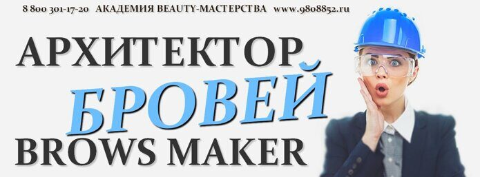 oformleniye_brovey_arkhitektor_brovey_obucheniye.jpg