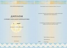 diplom_o_professionalnoy_perepodgotovke.jpg